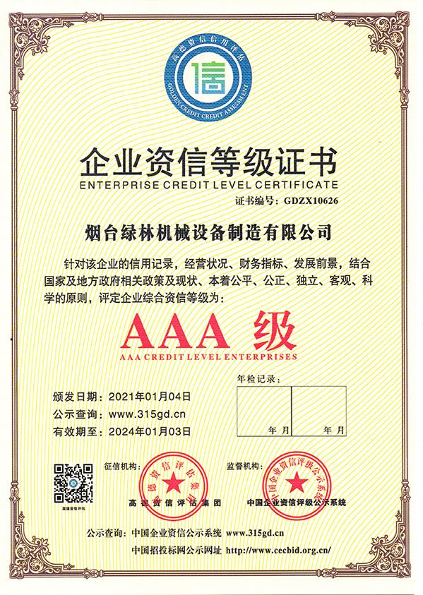 企业资信等级证书(AAA)
