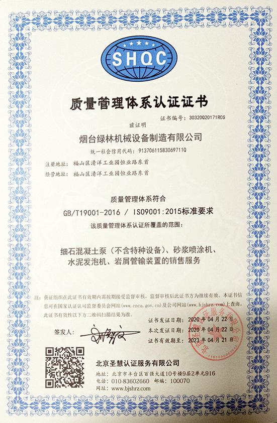 质量管理体制证书