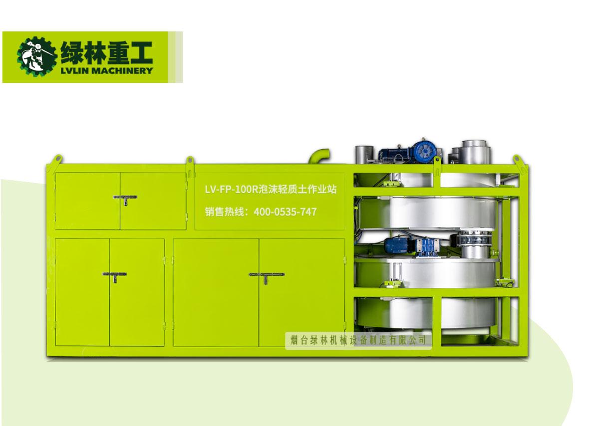 LV-FP-100R泡沫轻质土作业站