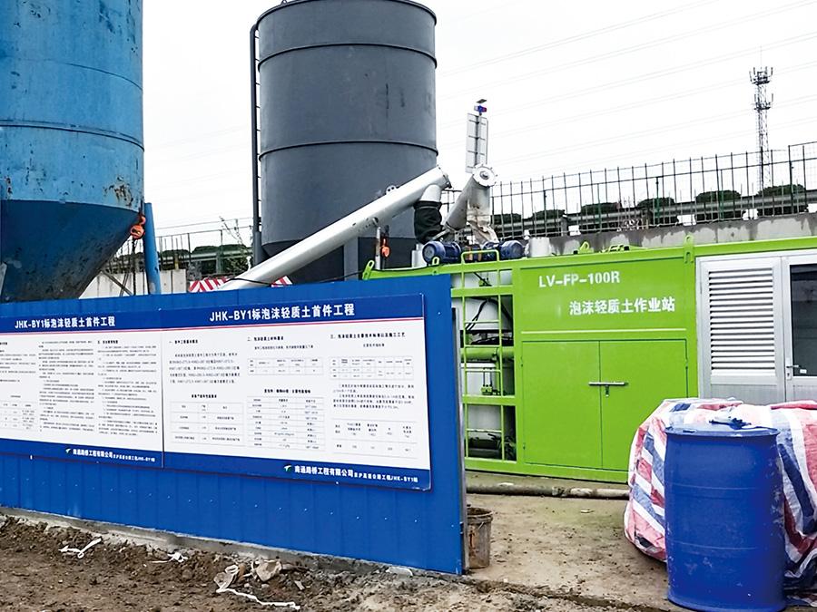 100R泡沫轻质土作业站施工现场